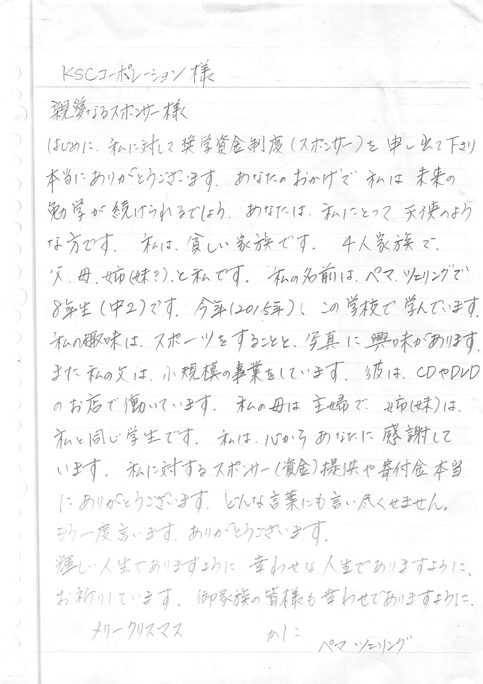 チベットからの手紙